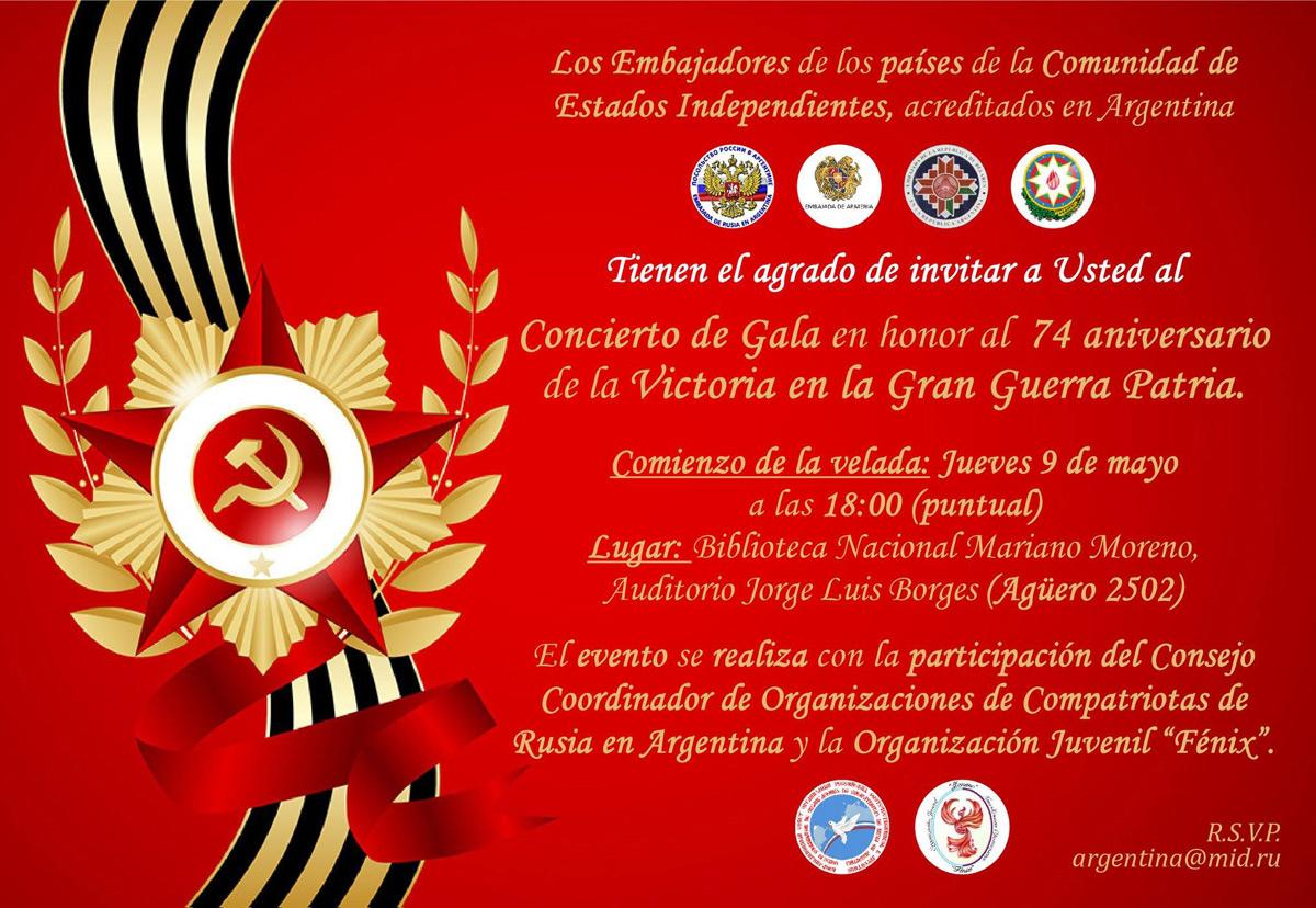 Dia De La Victoria 74 Aniversario Acercando Naciones